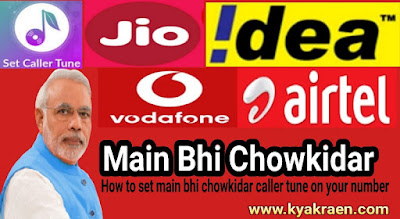 Reliance jio, idea,airtel aur vodaphone ke sim number par me bhi chokidar caller tune set kaise kare. How to set main bhi chowkidar caller tune on your phone number in hindi.