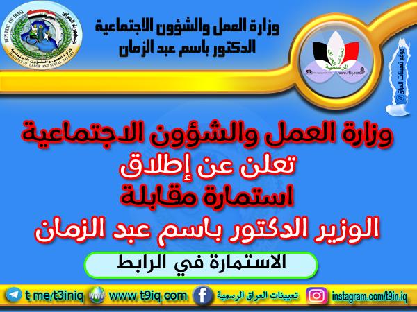 وزارة العمل والشؤون الاجتماعية 15