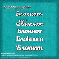 http://www.креатив-артшопп.рф/chipbord-bloknot