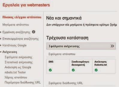 Πως να εμφανιζομαι στη google 4