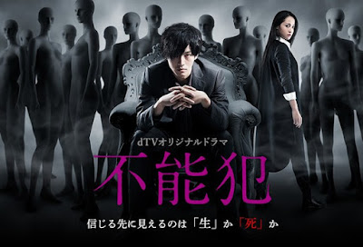 Sinopsis Impossibility Defense / Funohan / 不能犯 (2017) - Serial TV Jepang
