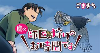 http://sai-zen-sen.jp/comics/twi4/shisho/