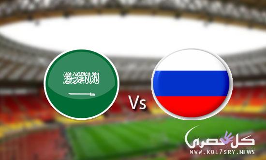 نتيجة مباراة السعودية وروسيا