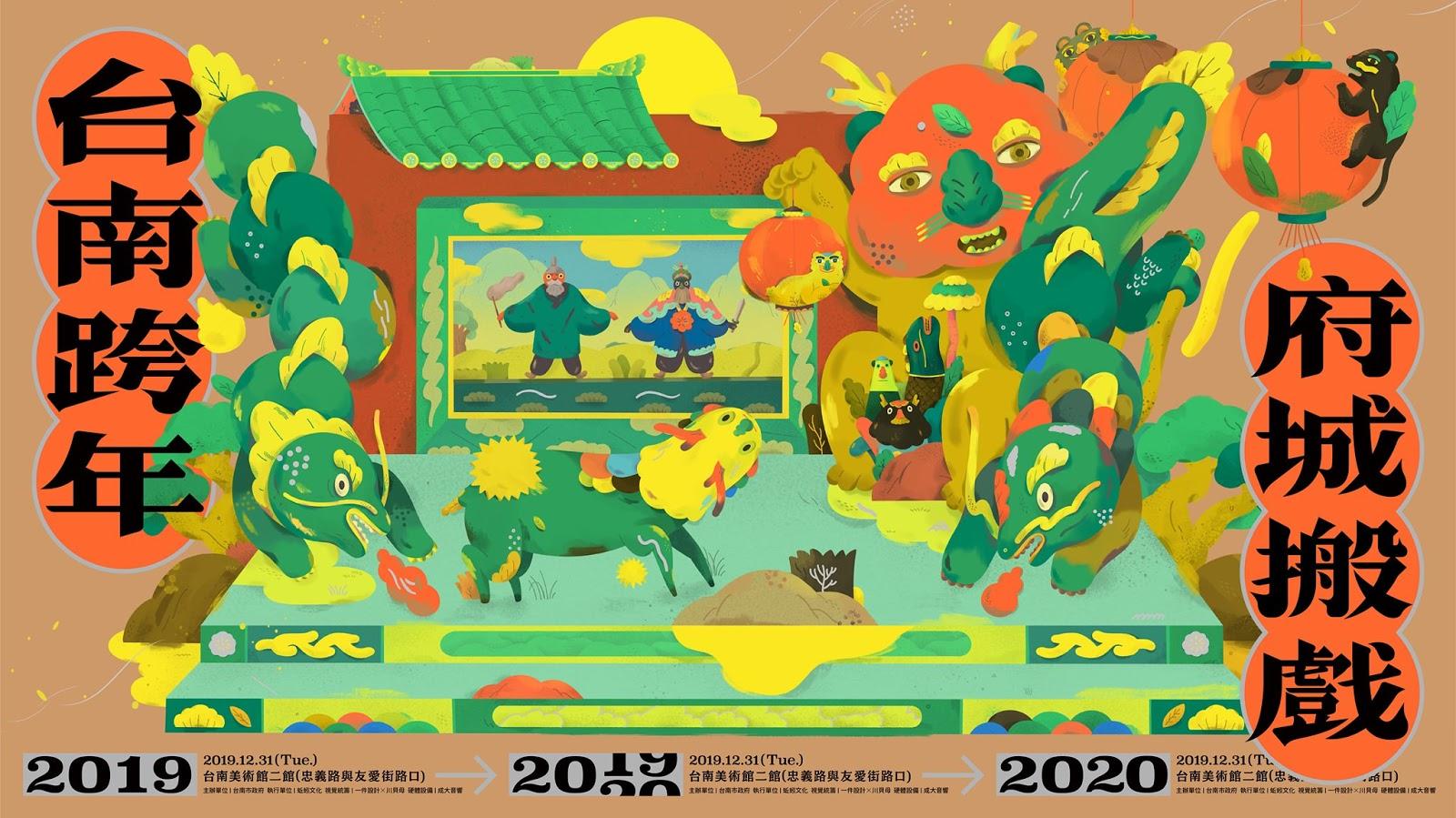 [活動] 2020沒有煙火與演唱會的台南味跨年約會|府城搬戲
