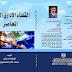 كتاب القضاء الاداري الدولي المعاصر، الدكتور محمد ثامر السعدون pdf