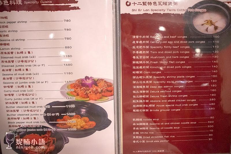 【市政府美食】十二籃粥火鍋。秋蟹鮮蝦海鮮粥火鍋創始店