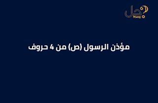 مؤذن الرسول (ص) من 4 حروف لغز 33 فطحل