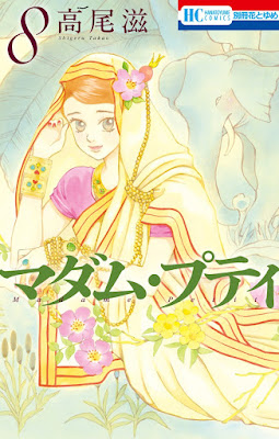 [Manga] マダム・プティ 第01-08巻 [Madame Petit Vol 01-08] Raw Download