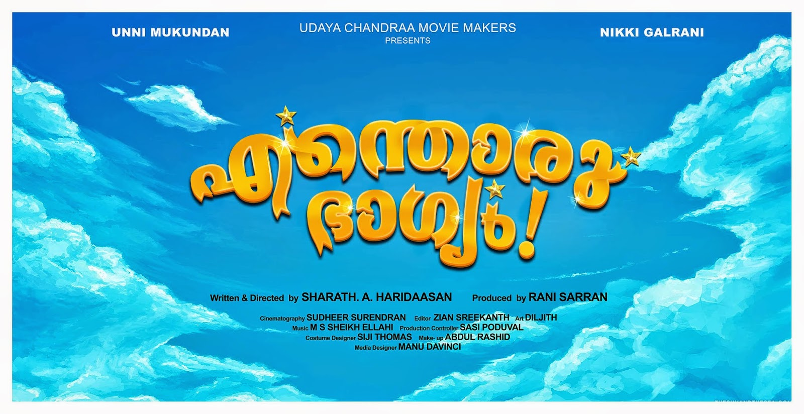 'Enthoru Bhagyam' Malayalam movie gets shelved