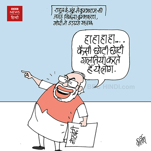 indian political cartoon, cartoons on politics, indian political cartoonist, cartoonist kirtish bhatt, narendra modi cartoon,  rahul gandhi cartoon, demonetization