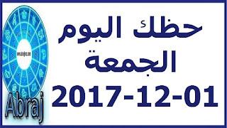 حظك اليوم الجمعة 01-12-2017