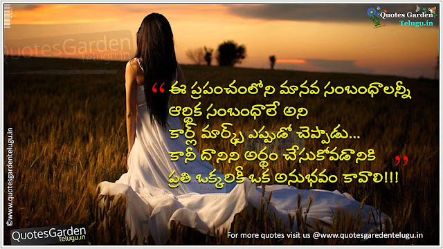 Karlmarks telugu life quotes about relations
