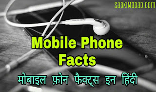 Mobile-Phone-Facts-In-Hindi ( मोबाइल फ़ोन फैक्ट्स इन हिंदी)
