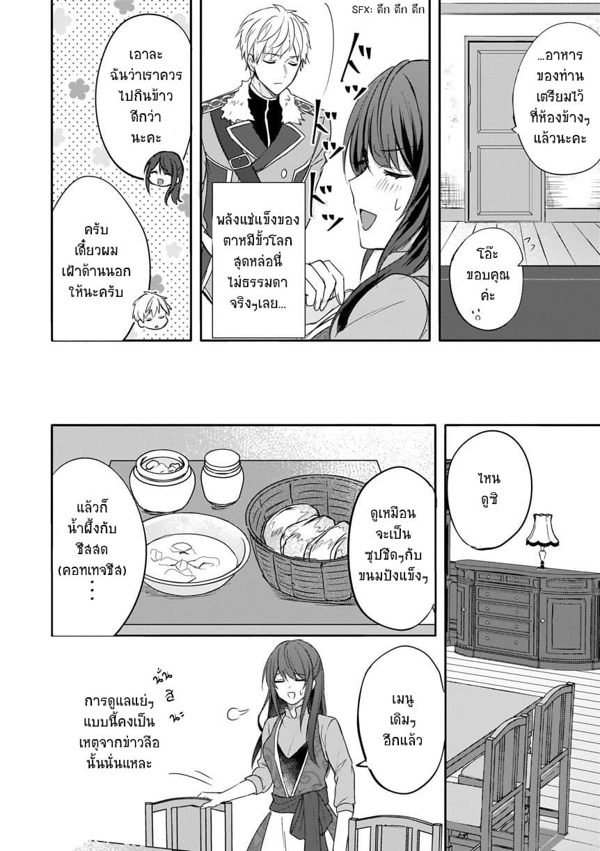 อ่านการ์ตูน Skill Daidokoro Shoukan wa Sugoi! Isekai de Gohan Tsukutte Point Tamemasu ตอนที่ 4 หน้าที่ 16