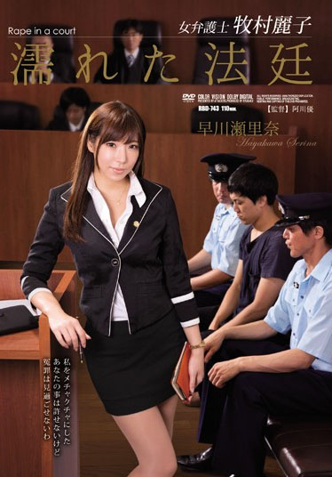 Court Hayakawa Wet Woman Lawyer Makimura Reiko Serina