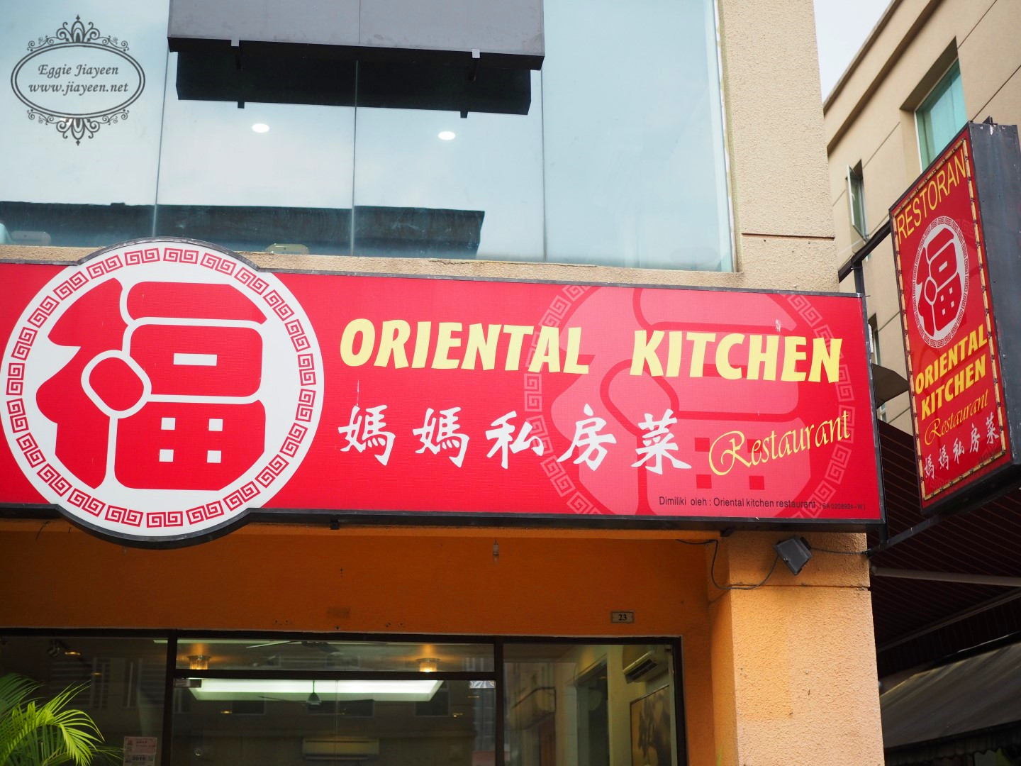 (Food) Oriental Kitchen Restaurant