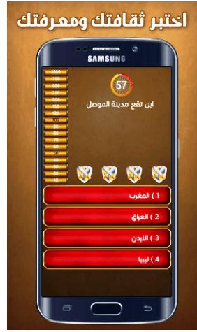 حمل على موبايلك لعبة سيف المعرفة للتسلية واكتساب المعلومات