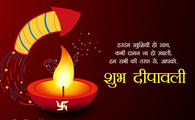 Quotes On Diwali In Hindi Language