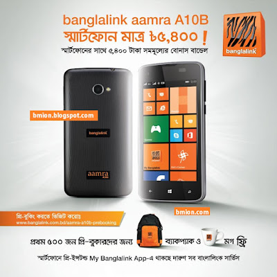 Banglalink-aamra-A10b-Windows-8.1-Phone-Tk5400-handset-offers