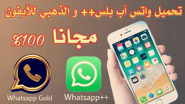تحميل الواتس اب بلس الذهبي 2020 للايفون اخر اصدار Whatsapp Gold