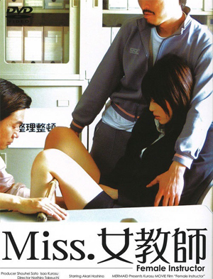Nonton Semi Miss Lady Professor (2006) Movie Sub Indonesia