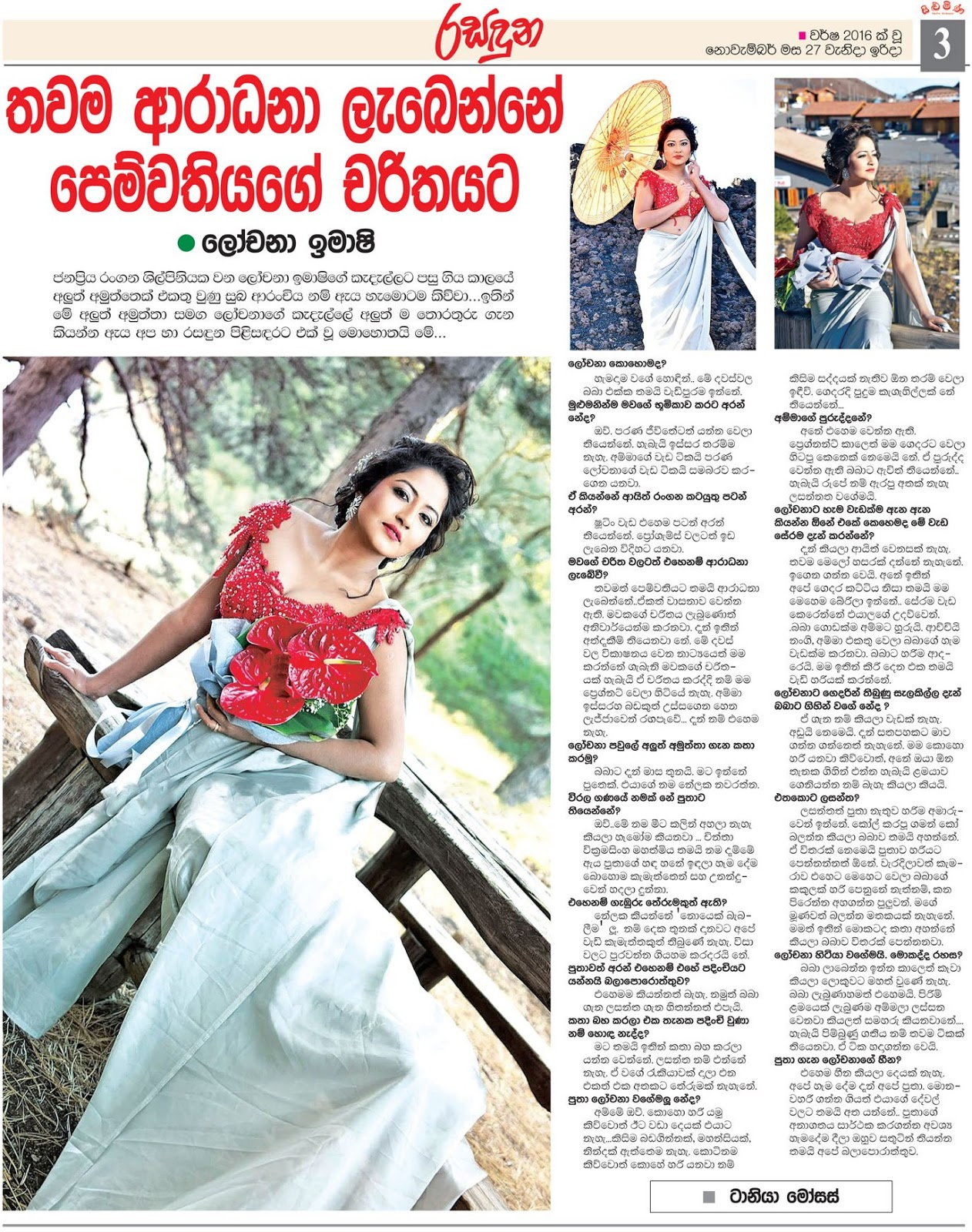 Chat with Actress Lochana Imashi
