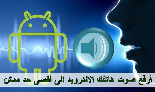 تحميل تطبيق رفع صوت الهاتف وتضخيم الصوت 2019 بدون روت