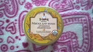 Recenzja - Receptury babuszki Agafii drożdżowa maska do włosów