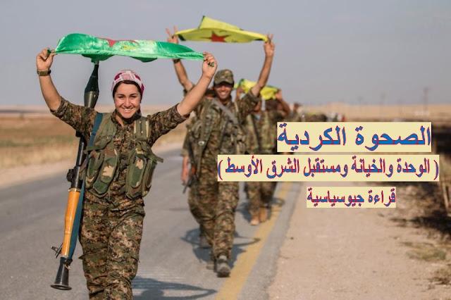 الصحوة الكردية ( الوحدة والخيانة ومستقبل الشرق الأوسط )