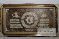 jual kaligrafi, lafal ayat kursi, kaligrafi ayat kursi, kaligrafi murah
