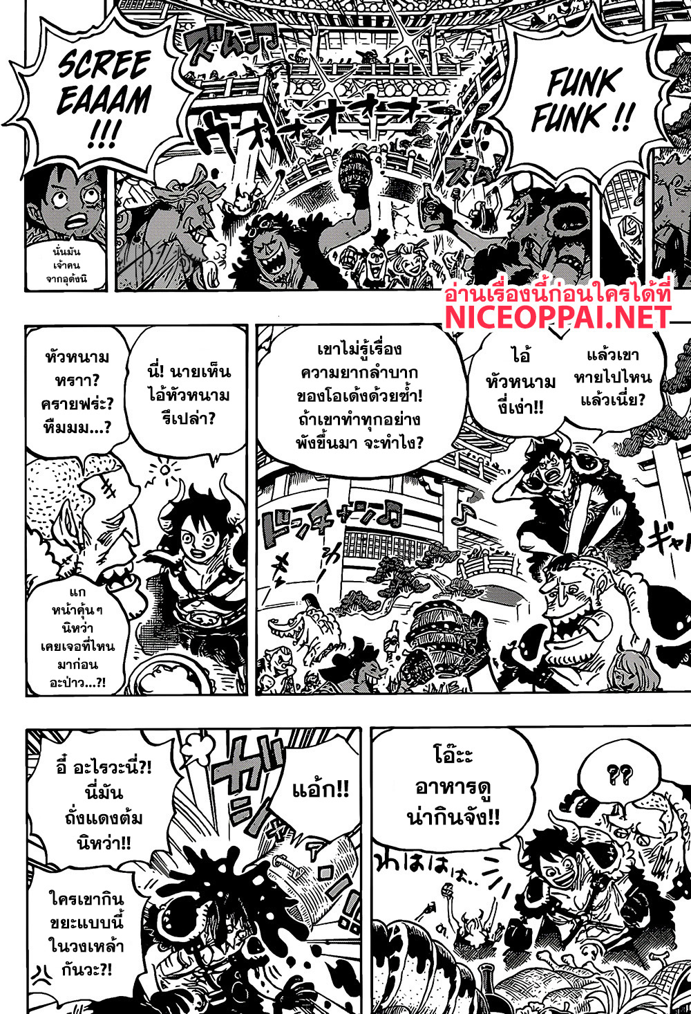 อ่านการ์ตูน One Piece ตอนที่ 979 หน้าที่ 15