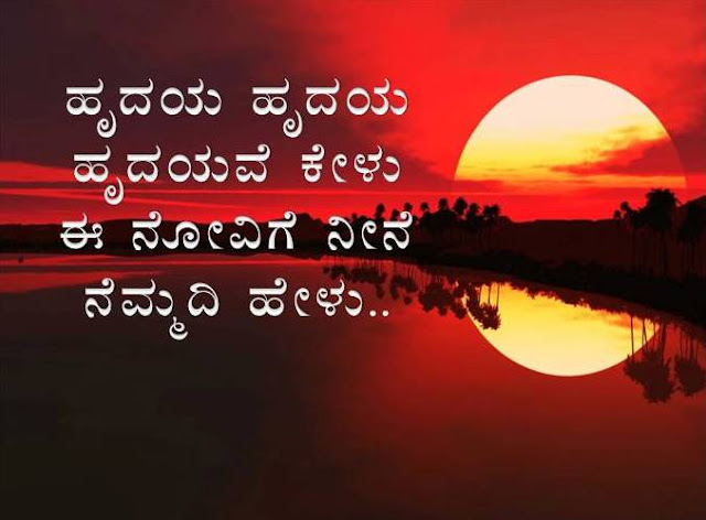 Kannada Love feeling
