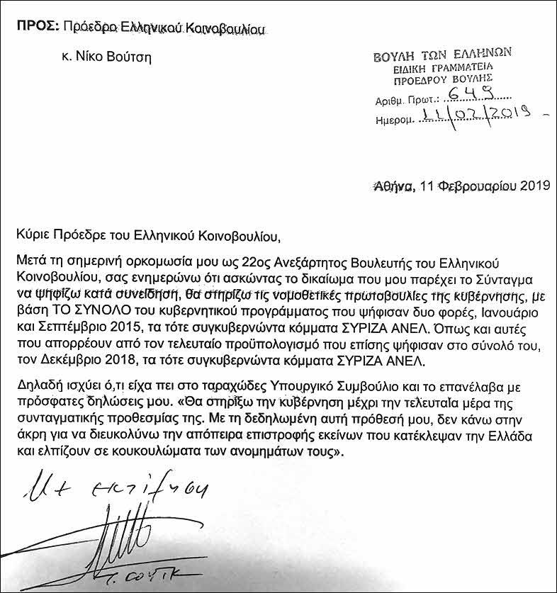 Επιστολή Τέρενς Κουίκ - Στηρίζει ΣΥΡΙΖΑ