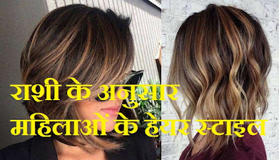 राशी के अनुसार महिलाओं के हेयर स्टाइल, Rashi ke anusar women hair style