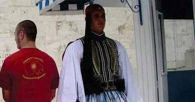 Σκοπιανός ποζάρει πίσω από εύζωνα και φοράει τη μπλούζα της «Μεγάλης Μακεδονίας»