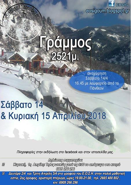 Εξόρμηση στον Γράμμο για τον Ορειβατικό Σύλλογο Ηγουμενίτσας