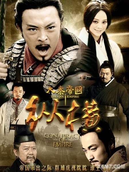Đại Tần Đế Quốc 2: Chí Thiên Hạ