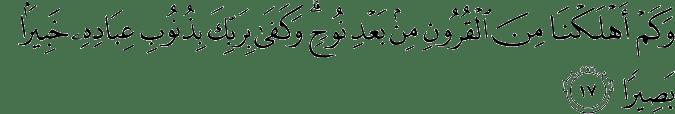 Surat Al Isra' Ayat 17