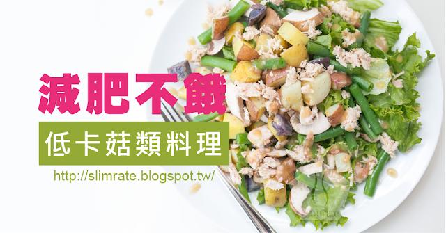 菇蕈類瘦身料理!吃菇也可以減肥唷