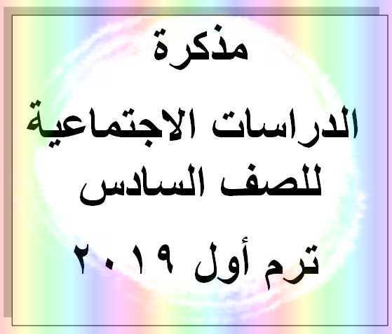 مذكرة الدراسات الاجتماعية للصف السادس ترم أول 2019 للأستاذ عبد الرازق العربي