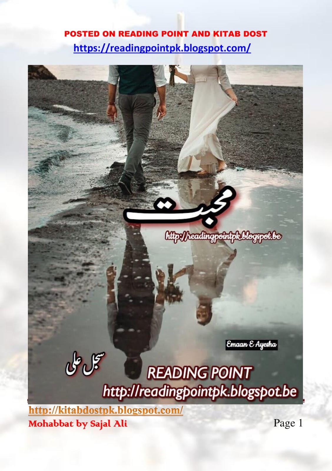 😍 Love after marriage romance urdu novels | FAMOUS URDU