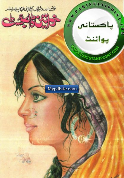 Khawateen Digest March 2015 Pdf