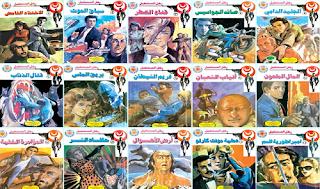 تحميل سلسلة رجل المستحيل pdf كاملة نبيل فاروق