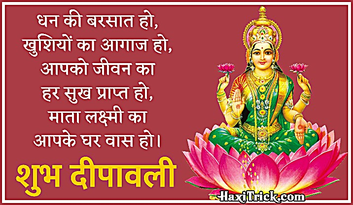 Shubh Diwali/Dipavali 2019 Images Photos Pics Wishes Quotes In Hindi