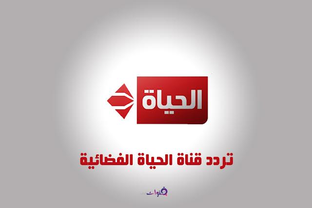 تردد قناة الحياة على النايل سات 2019