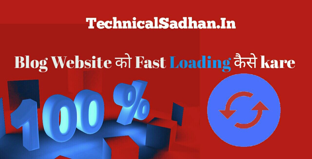 Website Blog Ko Fast Loading Kaise Banaye