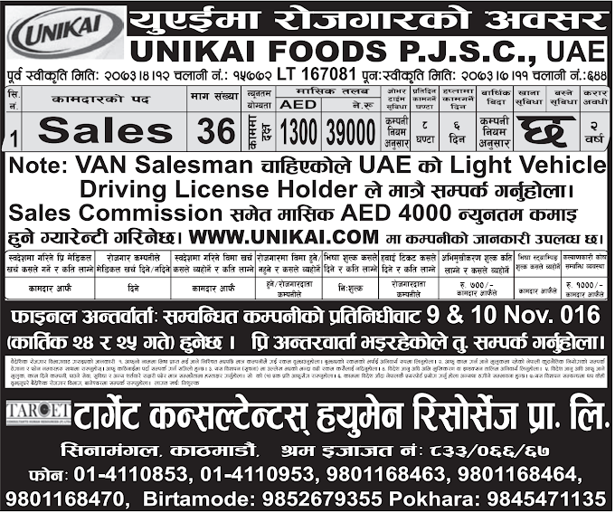 Free Visa, Free Ticket Jobs For Nepali In U.A.E. Salary- Rs. 39,000/