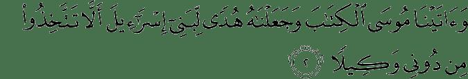 Surat Al Isra' Ayat 2