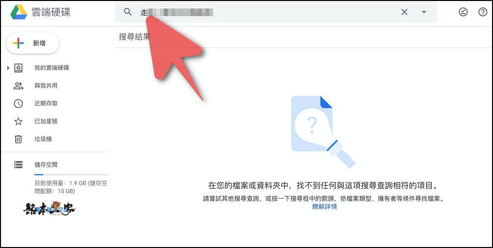 與我共用的資料夾裡的Google雲端硬碟檔案不能順利移除之解決方法