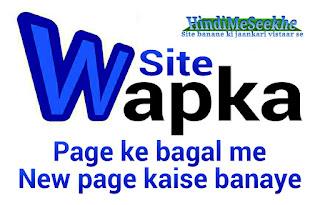 Wapka page ke bagal me, new page kaise lagaye. 1